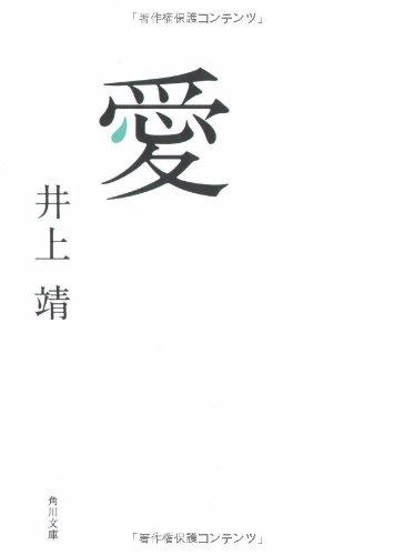 愛 (角川文庫)の詳細を見る