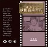 ヨーロッパ映画音楽百科(女優編)