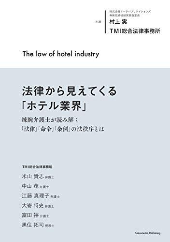 法律から見えてくる「ホテル業界」 辣腕弁護士が読み解く「法律」「命令」「条例」の法秩序とは (NextPublishing)