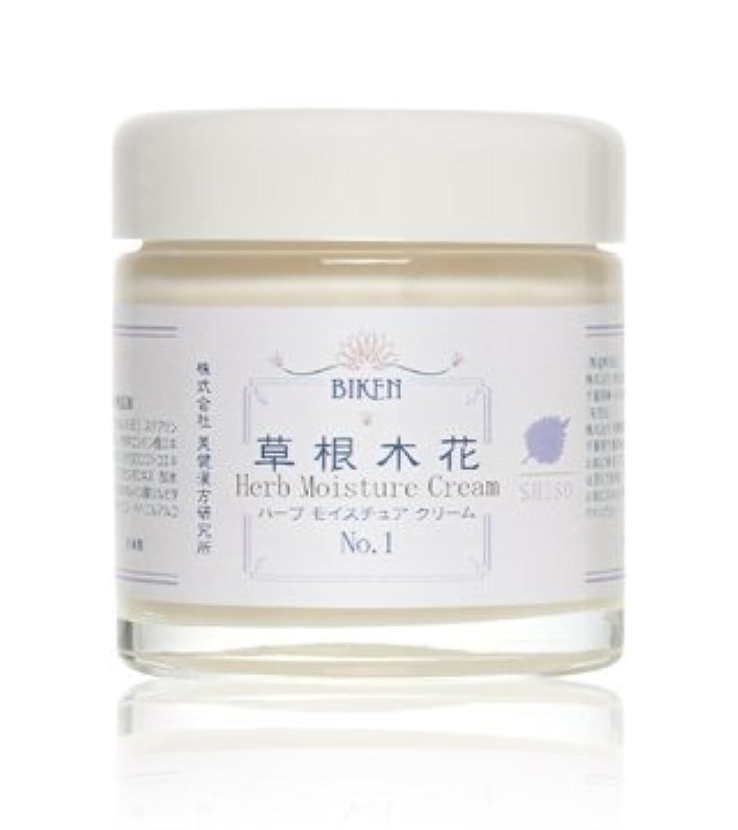 休眠競争力のあるポインタ「草根木花 ハーブモイスチュアクリームNo.1 (紫蘇クリーム)」  乾燥肌?敏感肌にシソエキス  シェアドコスメ(男女兼用化粧品)
