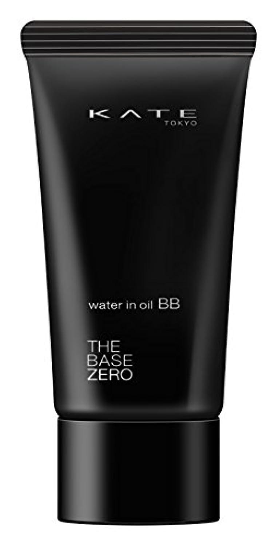 保険油現像ケイト BBクリーム ウォーターインオイルBB 01やや明るめの肌