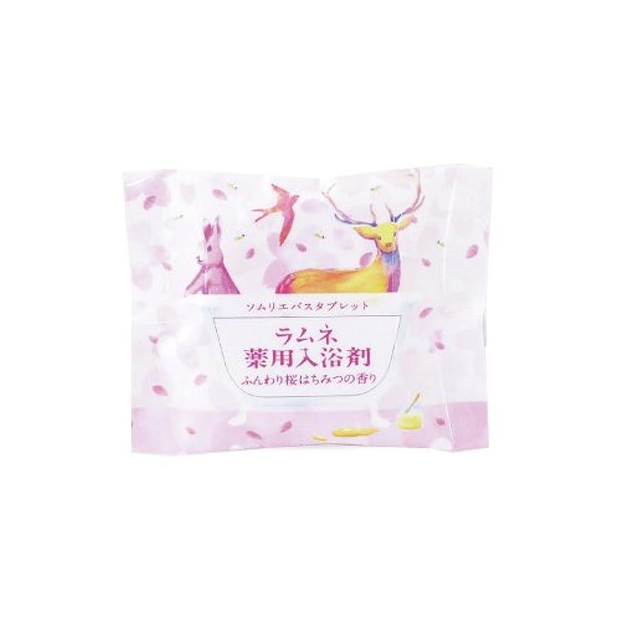 浴アーティファクト過言チャーリー ソムリエバスタブレット ふんわり桜はちみつの香り