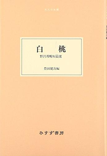 白桃―― 野呂邦暢短篇選 (大人の本棚)の詳細を見る