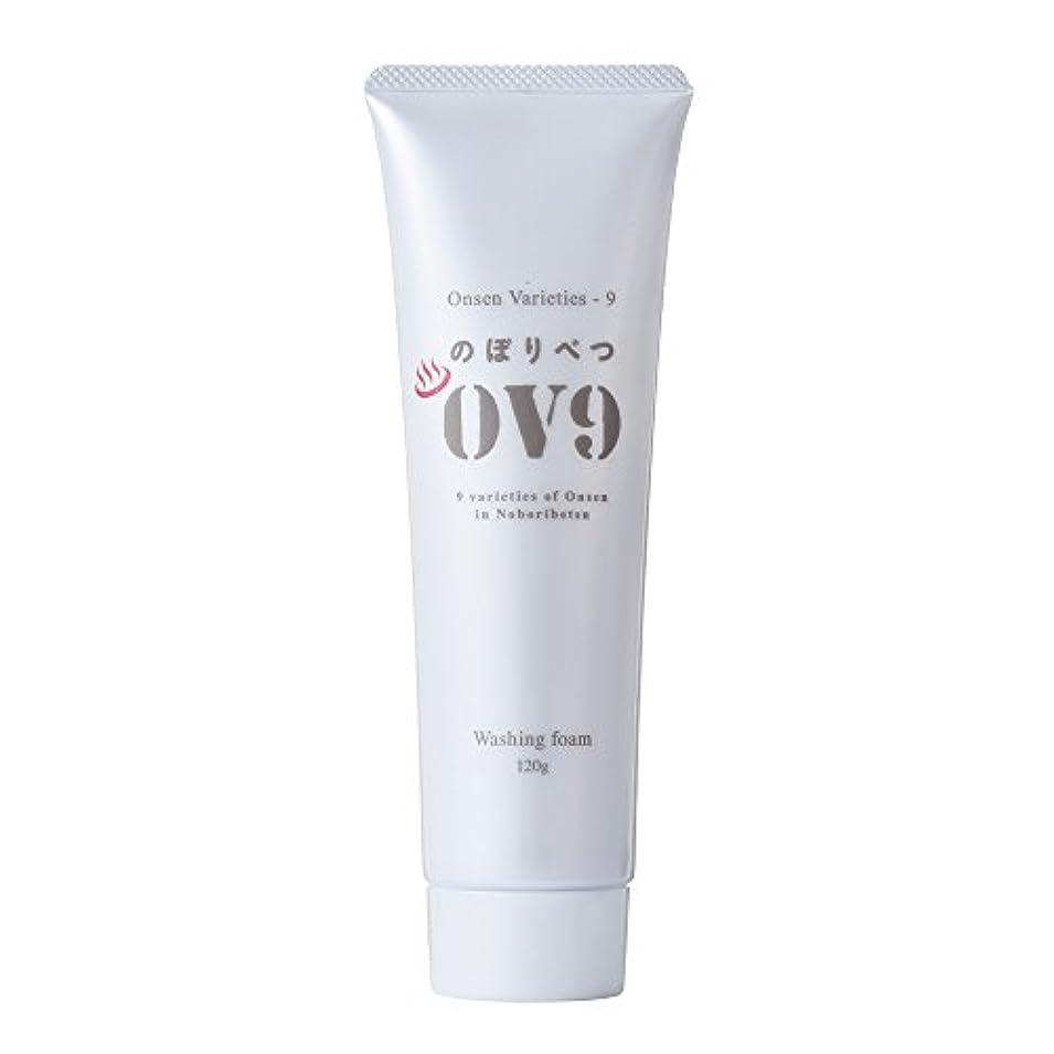 たとえとげのある息切れのぼりべつ OV9 洗顔フォーム 120g