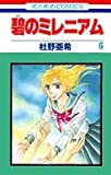 碧のミレニアム 第6巻 (花とゆめCOMICS)