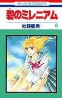 碧のミレニアム 第6巻 (花とゆめCOMICS)の詳細を見る