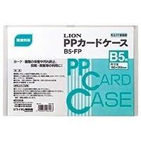 (まとめ) ライオン事務器 PPカードケース 硬質タイプ B5 再生PP B5-FP 1枚 【×60セット】