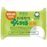 純植物性シャボン玉浴用 無添加せっけん 100g 10個 簡易箱入り
