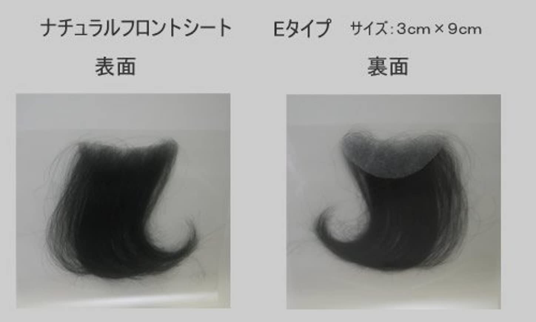 反映する乳剤ベイビーナチュラルフロントシート Eタイプ
