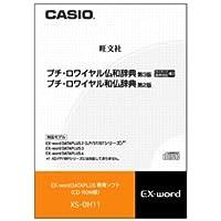 CASIO エクスワード データプラス専用追加コンテンツCD-ROM XS-OH11 プチロワイヤル仏和・同和仏 XD-SP・XD-GP・XD-GW・XD-SW・XD-GT・XD-STシリーズ対応