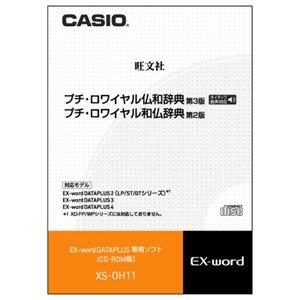 CASIO エクスワード データプラス専用追加コンテンツCD-ROM XS-OH11 プチロワイヤル仏和・同和仏 XD-SP・XD...