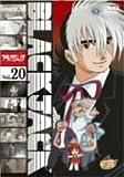 ブラック・ジャック Vol.20 [DVD]