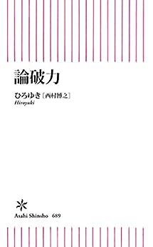 [ひろゆき[西村博之]]の論破力 (朝日新書)