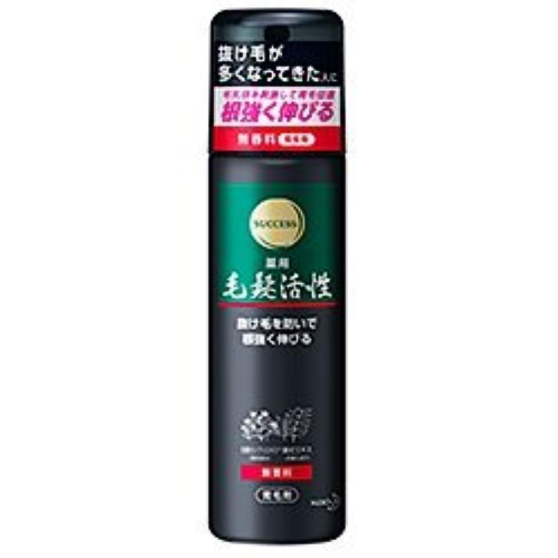 【花王】サクセス 薬用毛髪活性 無香料 185g ×3個セット