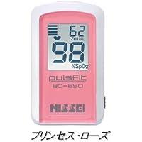 【安心の日本製】NISSEI パルスオキシメータ パルスフィットBO-650(プリンセス・ローズ)