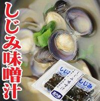 しじみ 味噌汁(しじみ汁) 4食セット 国産 青森県 常温保存 即席 インスタント