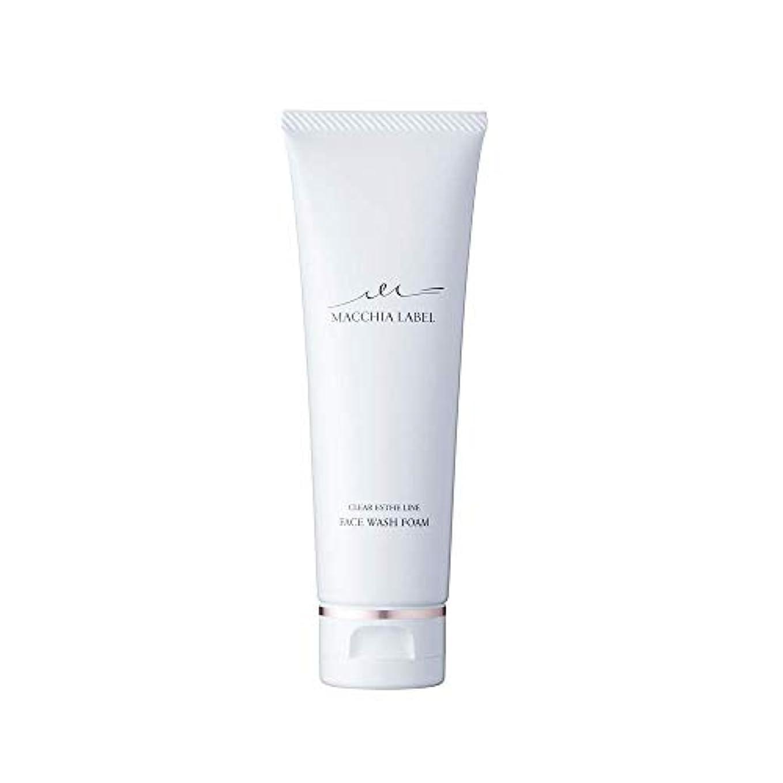 強化する偽貫通する洗顔 クリアエステフォーム a 80g (2ヶ月) 【公式 マキアレイベル 】