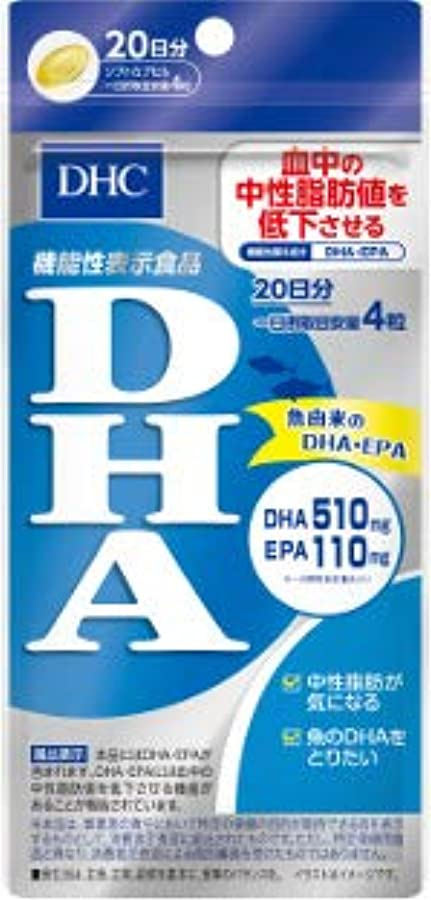 薄汚い人工的な文化【まとめ買い】20日DHA80粒 ×3個