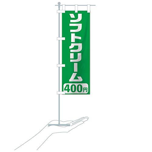 卓上ミニ400円ソフトクリーム のぼり旗 サイズ選べます(卓上ミニのぼり10x30cm 立て台付き)
