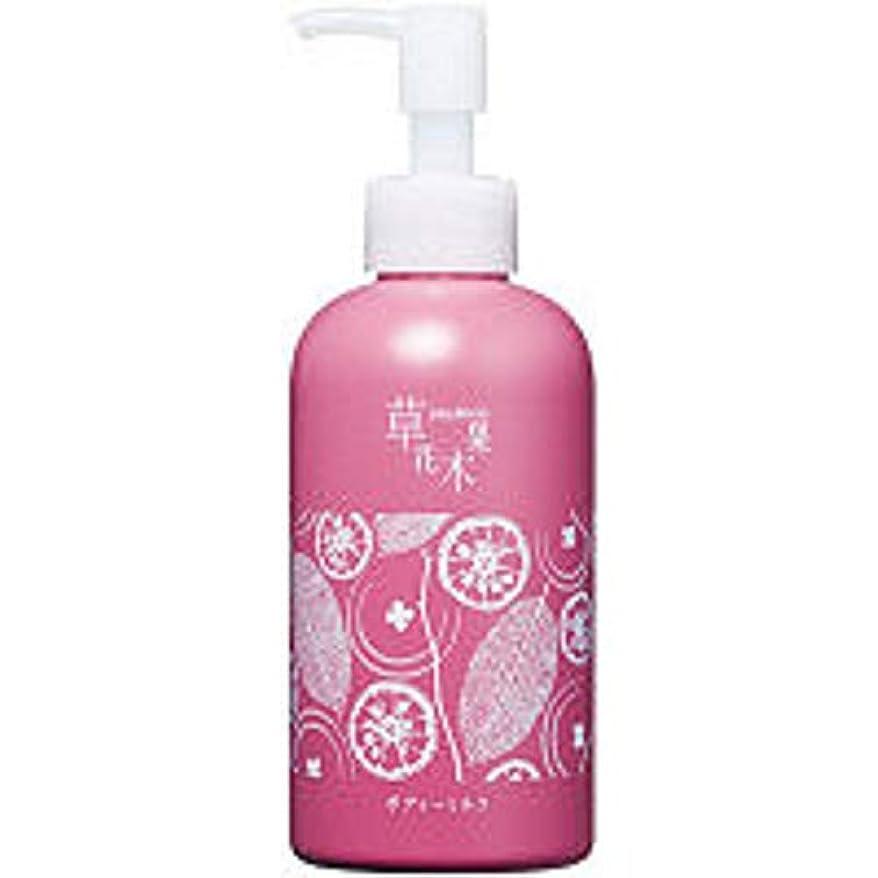 キュービック自信がある排出草花木果(そうかもっか) アロマボディミルク(花の香りのボディミルク)(200mL 約30回分?両腕と両脚に使用した場合) ボディーミルク 保湿