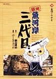 築地魚河岸三代目 (10) (ビッグコミックス)