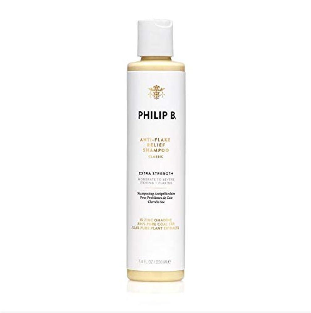 編集者紳士気取りの、きざな風Anti-Flake Relief by Philip B Botanical Products Shampoo 220ml