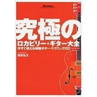 究極のロカビリー・ギター大全 ~今すぐ使える実践ギター・テク