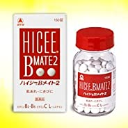 【第3類医薬品】ハイシーBメイト2 150錠 ×5