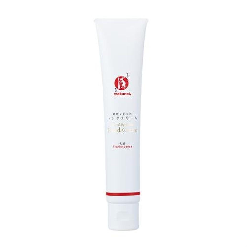 バルブホバー袋まかないこすめ 絶妙レシピのハンドクリーム 乳香 40g(チューブ)