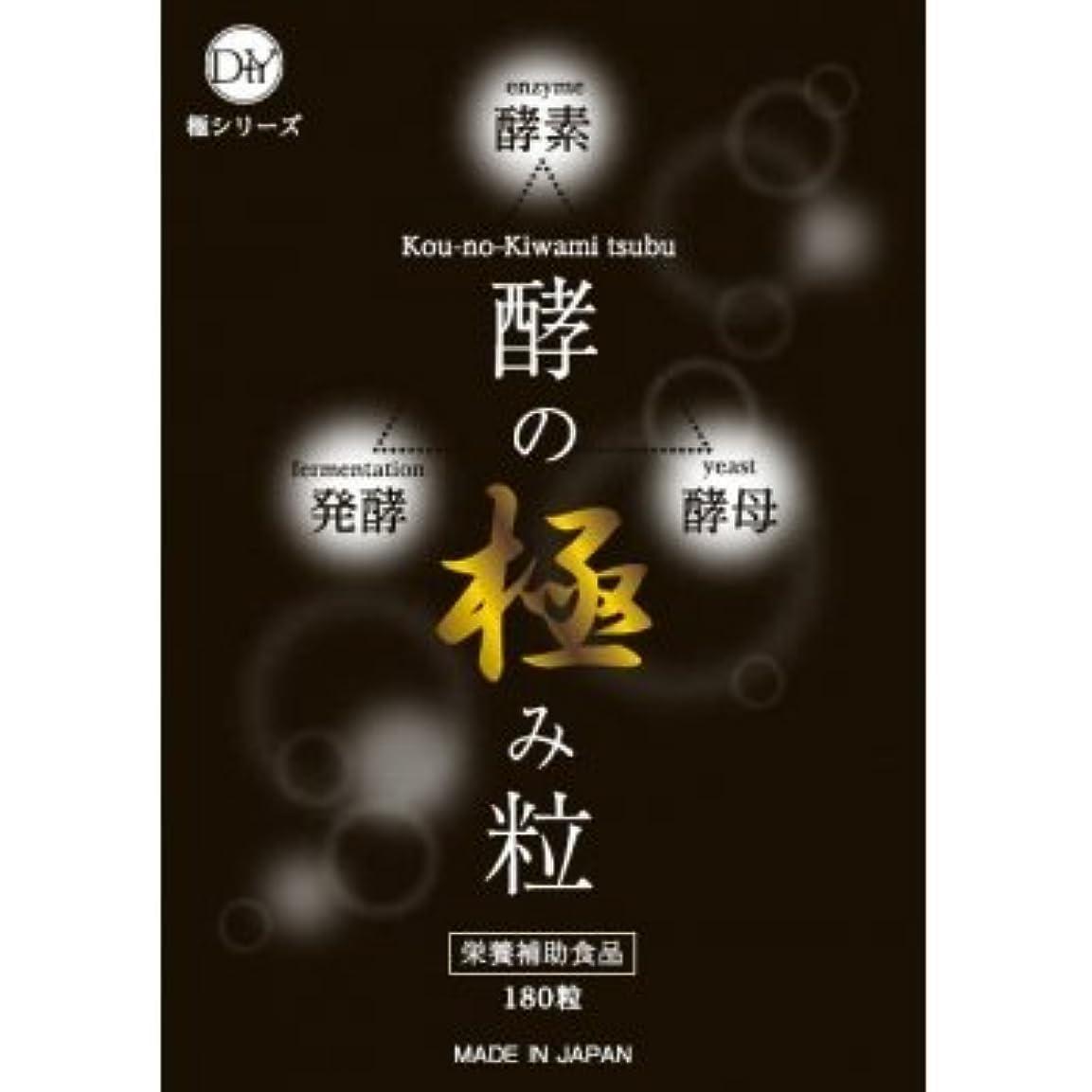 尾祝福するフォーク酵の極み粒 (2個)
