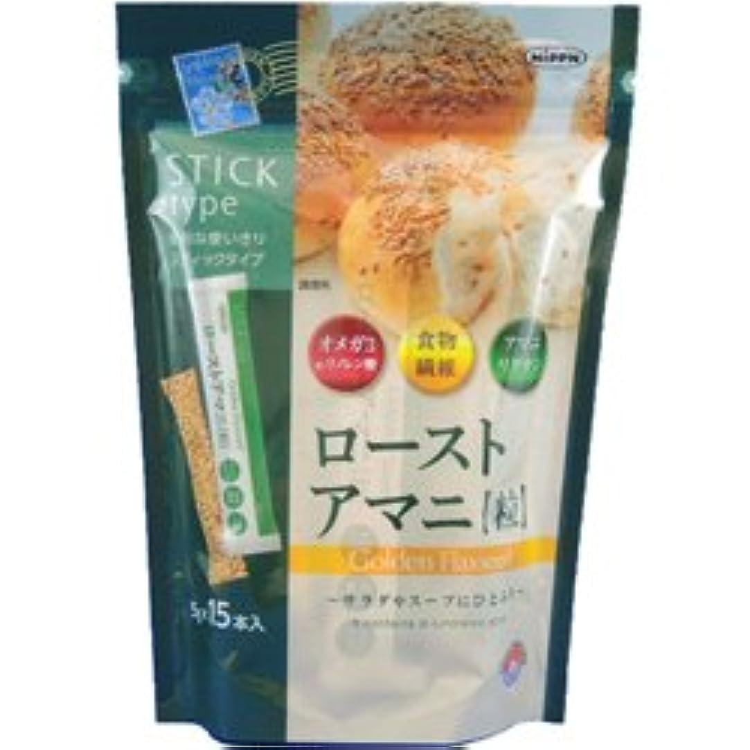 銛仕事に行く取る【日本製粉】ローストアマニ粒 75g ×10個セット