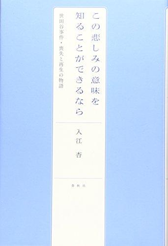 この悲しみの意味を知ることができるなら―世田谷事件・喪失と再生の物語の詳細を見る