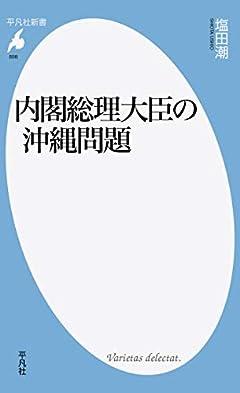 内閣総理大臣の沖縄問題 (平凡社新書 898)
