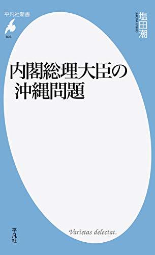 内閣総理大臣の沖縄問題 (平凡社新書)