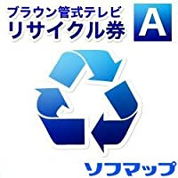 【ソフマップ専用】16型以上 ブラウン管テレビ リサイクル +収集運搬料A(セッティング券別売・テレビ同時購入時以外はキャンセルさせていただきます)