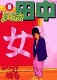中退アフロ田中 8 (ビッグコミックス)