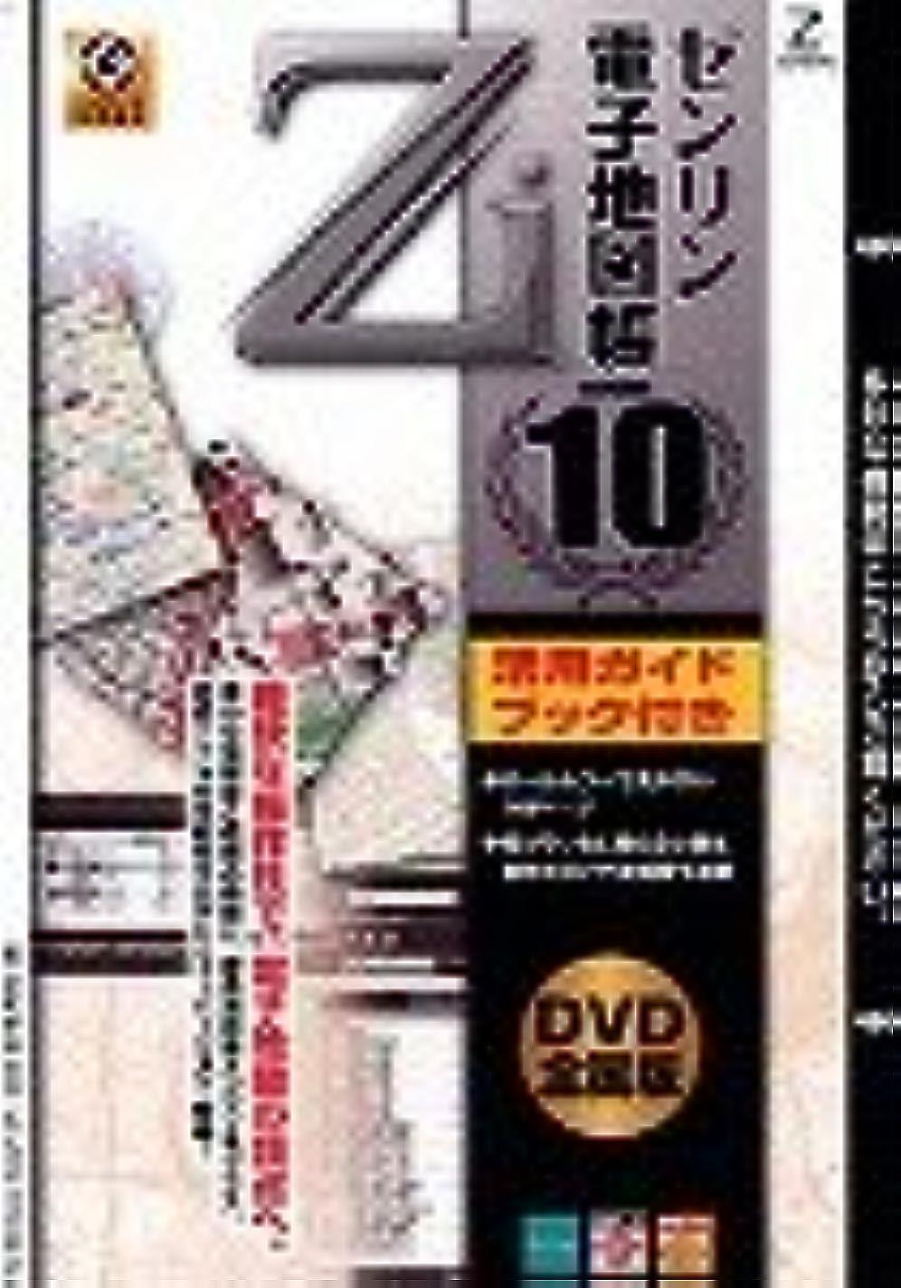 ナイトスポット保証する差別化するゼンリン電子地図帳Zi10 全国版DVDガイドブック付き