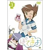 ぽてまよ 3 [DVD]