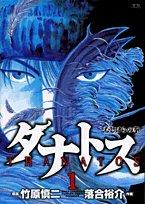 タナトス 1―むしけらの拳 (ヤングサンデーコミックス)の詳細を見る