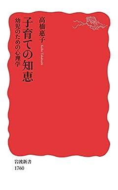 子育ての知恵: 幼児のための心理学 (岩波新書 新赤版 1760)