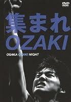 集まれOZAKI~OSAKA OZAKI NIGHT~ [DVD]