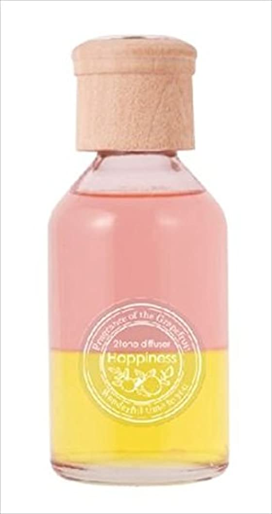 誰も探す砂のkameyama candle(カメヤマキャンドル) ツートンディフューザー 「 ハピネス 」 E3190510 ディフューザー 55x55x250mm 爽やかなグレープフルーツの香り(E3190510)