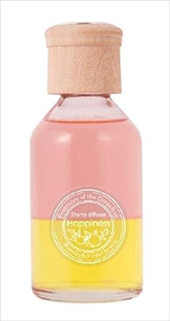万歳蓋雪kameyama candle(カメヤマキャンドル) ツートンディフューザー 「 ハピネス 」 E3190510 ディフューザー 55x55x250mm 爽やかなグレープフルーツの香り(E3190510)