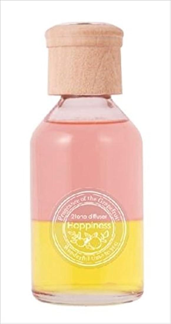 カウントアップ君主意図するkameyama candle(カメヤマキャンドル) ツートンディフューザー 「 ハピネス 」 E3190510 ディフューザー 55x55x250mm 爽やかなグレープフルーツの香り(E3190510)
