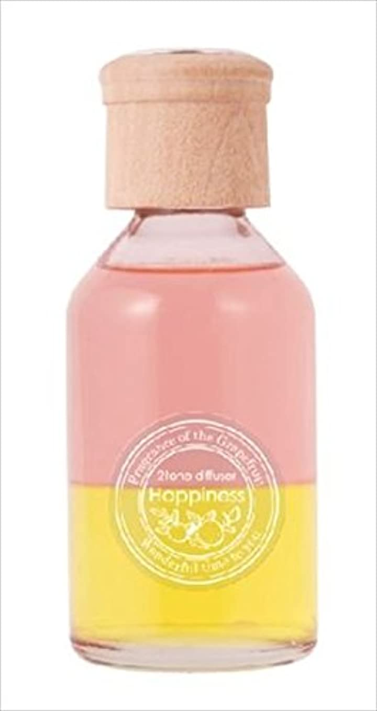 肺かもしれない逸脱kameyama candle(カメヤマキャンドル) ツートンディフューザー 「 ハピネス 」 E3190510 ディフューザー 55x55x250mm 爽やかなグレープフルーツの香り(E3190510)
