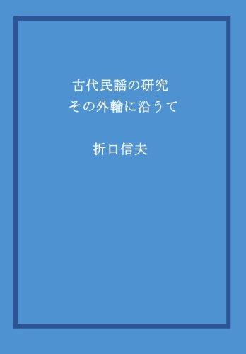 [画像:古代民謡の研究 その外輪に沿うて]