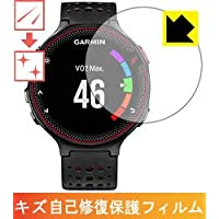 GARMIN キズ自己修復 液晶保護フィルム (ForeAthlete630/235/230/225/220 用)