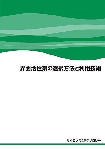 [新装版]界面活性剤の選択方法と利用技術【使用目的・対象物質別】