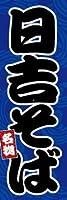 のぼり旗スタジオ のぼり旗 日吉そば002 通常サイズ H1800mm×W600mm