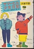 サマーヒル少女日記―やっぱり自由が好き!